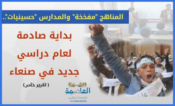 """المناهج """"مفخخة"""" والمدارس """"حسينيات"""".. بداية صادمة لعام دراسي جديد في صنعاء (تقرير)"""