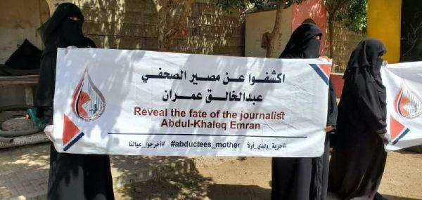 """الصحفي """"عمران"""" في خطر.. وقفة لرابطة أمهات المختطفين بصنعاء لمطالبة الميليشيات بكشف مصير صحفي مخفي قسرياً"""