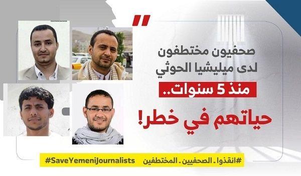 وزير الإعلام يحمل المليشيا مسؤولية سلامة الصحفيين المختطفين