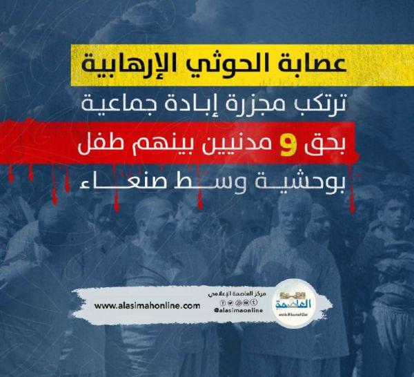 صورة محدثة لمجازر الإمامة.. ما راه اليمنيون في إعدام مليشيا الحوثي لـ 9 مختطفين