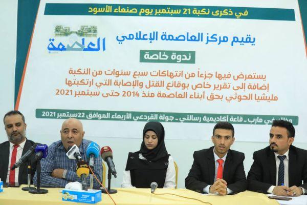 خريف الدم.. تقرير يتناول جرائم القتل الحوثية بحق المدنيين بصنعاء