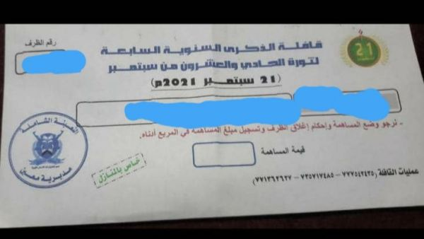 اللصوصية والجباية.. هدية الميليشيات الحوثية لسكان صنعاء في ذكرى النكبة