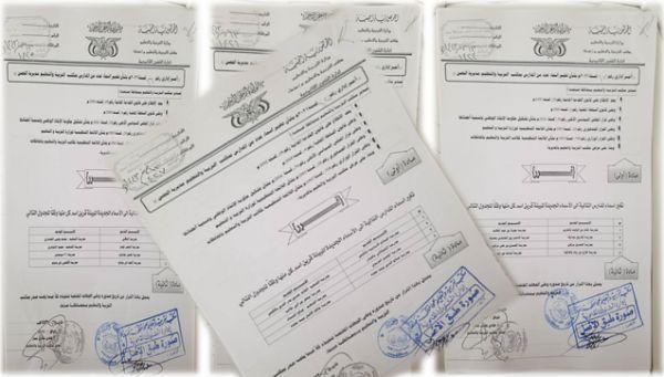 """""""حوثنة """" المدارس.. وثائق تكشف تغيير المليشيا لـ """"أسماء"""" 16 مدرسة بصنعاء دفعة واحدة"""