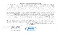 البنك المركزي يتهم خلية للتحالف بمنع إنزال الأموال الخاصة به إلى مطار عدن 13 مرة