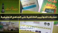 رغم الرفض الشعبي والرسمي.. جماعة الحوثي تواصل حملتها الطائفية ضد المناهج التعليمية في اليمن