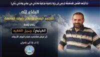 حزب الإصلاح بأمانة العاصمة ينعي وفاة القيادي جميل الفقيه «بيان نعي»