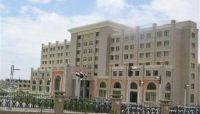الخارجية اليمنية تحذر الانقلابيين من التصرف بممتلكات الدولة في الخارج