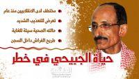 """حالتهما الصحية في خطر.. نداء عاجل لإنقاذ """"الجبيحي ونجله"""" من سجون الانقلابيين بصنعاء"""