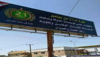 لافتة حوثية بشوارع صنعاء تثير سخرية اليمنيين.. كيف حافظ الحوثيون على مؤسسات الدولة وثرواتها؟