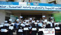 موظفو مكتب التربية بصنعاء يعلنون الإضراب الشامل عن العمل حتى عودة صرف رواتبهم