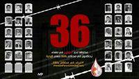 """مليشيا الحوثي تواصل مسرحية محاكمة 36 مختطفًا بتهم """"باطلة"""" ودون إحضار """"الشهود"""""""