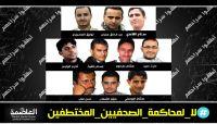"""""""العفو الدولية"""" تطالب الحوثيين بالإفراج الفوري عن 10 صحفيين دون """"قيد أو شرط"""""""