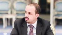 وزير الاعلام اليمني: مركز سلمان للإغاثة جهود عظيمة ومتواصلة