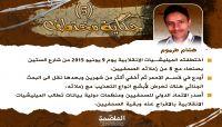 """الصحفي """"هشام طرموم"""".. ناقل الحقيقة الذي غيبته مليشيا الانقلاب منذ عامين ونصف"""