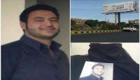 مطالبات دولية تطالب الحوثيين بالإفراج عن طالب فلسطيني المختطف منذ عامين