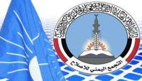 إصلاح عدن يقاطع احتفال الحكومة بذكرى اكتوبر احتجاجا على استمرار اعتقال قياداته