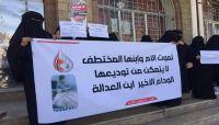 رابطة الأمهات تناشد المنظمات لإنقاذ حياة المختطفين في السجن المركزي بصنعاء