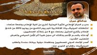 عبدالخالق عمران.. قلمٌ لا يغيب ووجعٌ يجسد وضع الصحفيين اليمنيين