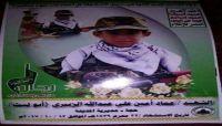 «ذهبوا أجساداً وعادو صور» ..دفعة جديدة من ضحايا جبهات الحوثيين من الاطفال