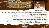 الصحفي صلاح القاعدي.. كيف فقد أذنه اليسرى في سجون الانقلاب؟