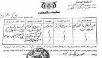 النيابة في صنعاء تستدعي استاذاً جامعياً بسبب عدم قدرته على دفع إيجارات منزله