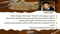 """المختطف """"هيثم الشهاب"""".. الصحفي القادم من ساحات الثورة"""