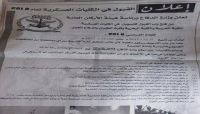الكليات العسكرية.. هدف الحوثيين القادم لتأسيس قيادات طائفية للجيش