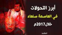 """""""العاصمة أونلاين"""" يرصد أبرز أحداث صنعاء خلال 2017 والتي انتهت بمقتل """"صالح"""""""