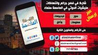 """مركز العاصمة الإعلامي يدشن """"الخط الساخن"""" لإشراك سكان العاصمة صنعاء في كشف جرائم مليشيا الحوثي"""