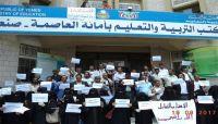 مليشيا الحوثي تحيل مدير مكتب التربية بأمانة العاصمة الى التحقيق
