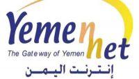 مؤسسة الاتصالات تعلن خروج 50 % من الانترنت في اليمن عن الخدمة
