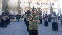 """مليشيا الحوثي تقتحم مدرسة في """"يريم"""" وتجبر الطالبات على حمل السلاح"""