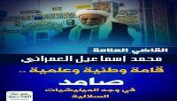 """لماذا يستهدف الحوثيون القاضي العلامة """" محمد العمراني""""؟"""