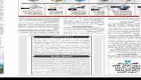 """مليشيا الحوثي تستدعي العلامة """"العمراني"""" للمحكمة بمزاعم التهرب من دفع الزكاه (وثيقة)"""