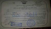 """الحوثيون يلزمون طلاب المدارس بدفع """"بدل مواصلات"""" للمعلمين"""