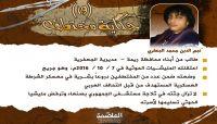 """الشهيد """"نجم الدين الجعفري"""".. البطل الذي أرعب الانقلابيين فوضعوه هدفاً لطيران التحالف"""