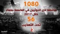 """""""العاصمة أونلاين"""" يرصد بعضًا مما يعانيه ذوي المختطفين في سجون الحوثي بصنعاء (1-3)"""