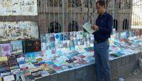 """الفقر يدفع بـ""""مثقفي"""" اليمن إلى بيع مكتباتهم المنزلية (تقرير خاص)"""