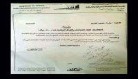 الحوثيون يمنعون التعامل مع الأوراق النقدية فئة 500 ريال الجديدة (وثائق)
