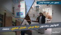 بـ«الصور».. الحوثيون يهددون حياة مرضى «الفشل الكلوي» .. نهب «70%» من الأدوية وبيعها في «السوق السوداء»