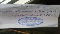 بحجة توزيع الغاز.. حملة حوثية لحصر سكان العاصمة صنعاء عبر عقال الحارات (وثيقة)