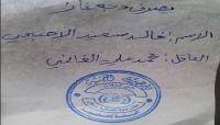 مليشيا الحوثي تبيع كروت الغاز عبر عقال الحارات بأسعار تصل إلى 1500 ريال