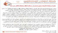 رابطة الأمهات تدين استمرار المليشيات في محاكمة 36 مختطفًا بتهم باطلة