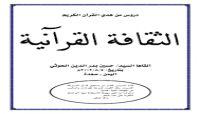 """تعميم حوثي يلزم مدارس صنعاء بتلقين الطلاب دروس من """"ملازم""""الحوثي"""