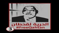 Activists launch a campaign demanding the release of political leader Mohammed Qahtan