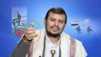 """الحوثي يدعو """"برلمان الراعي"""" لفرض قانون """"الخُمس"""" قبل رمضان"""