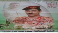 الحوثيون يعترفون بمقتل قائد عسكري رفيع في غارة للتحالف بالبيضاء