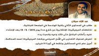 المختطف «سيلان» يتعرض للضرب المبرح في سجون المليشيا بصنعاء
