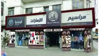 """خطيب حوثي يدعو لإغلاق محل أقمشة في صنعاء زاعماً """"ارتباطه بالإمارات"""""""