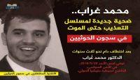"""وزير حقوق الانسان يستنكر وفاة المختطف """"غراب"""" تحت تعذيب الحوثيين ويدعو المنظمات للقيام بواجبها"""